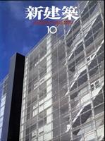 新建築 1999年10月号