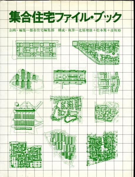 集合住宅ファイル・ブック