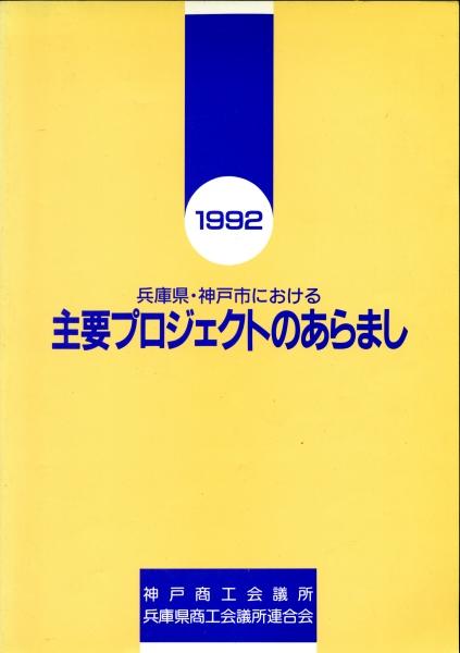 1992 兵庫県・神戸市における主要プロジェクトのあらまし
