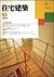住宅建築 第283号 1998年10月号:特集-住まいと緑