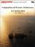 PROCESS: Architecture #96 海洋建築の構図