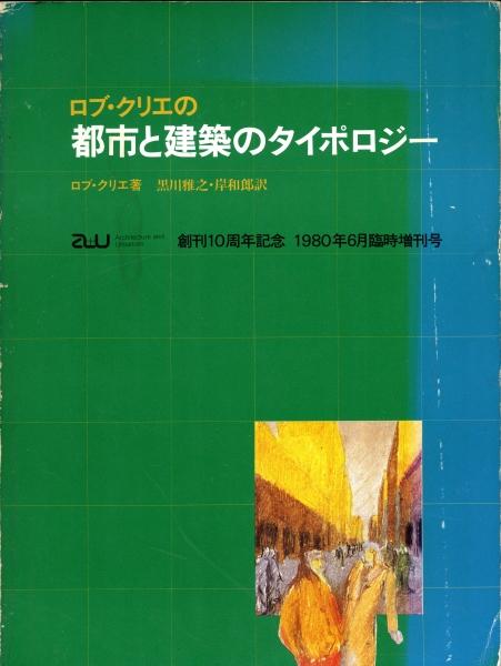 建築と都市 a+u 1980年6月臨時増刊号 ロブ・クリエの 都市と建築のタイポロジー