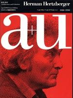 建築と都市 a+u 1991年4月臨時増刊号 ヘルマン・ヘルツベルハー 1959-1990