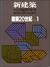 新建築 1991年1月臨時増刊号 建築20世紀 PART 1