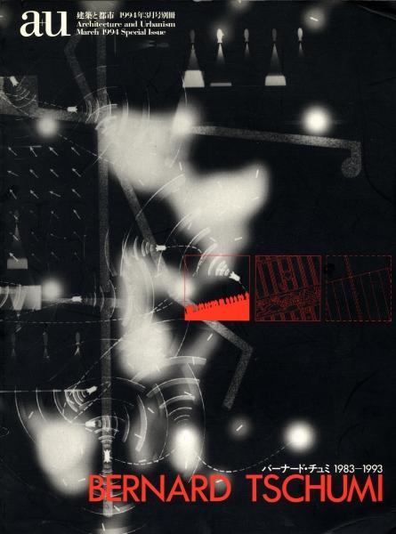 建築と都市 a+u 1994年3月号別冊 バーナード・チュミ 1983-1993