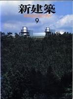 新建築 1999年9月号