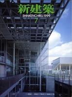 新建築 1999年7月号