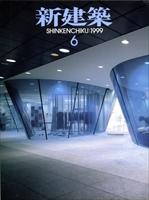 新建築 1999年6月号