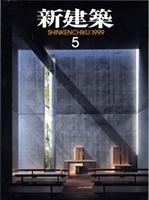 新建築 1999年5月号