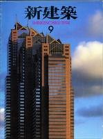新建築 1994年9月号