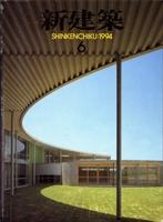新建築 1994年6月号