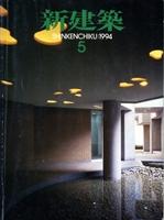 新建築 1994年5月号
