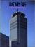 新建築 1994年4月号