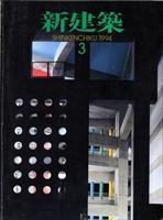 新建築 1994年3月号