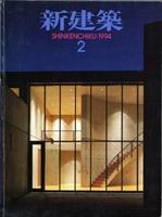 新建築 1994年2月号
