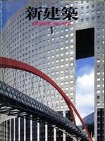 新建築 1994年1月号