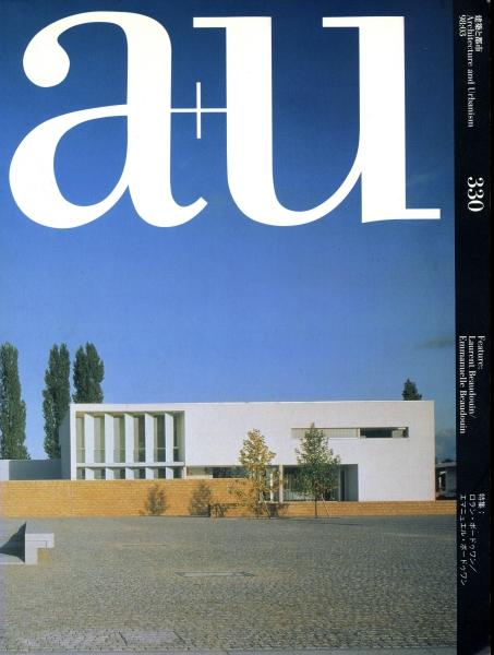 建築と都市 a+u #330 1998年3月号 ロラン&エマニュエル・ボードゥワン
