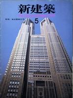 新建築 1991年5月号