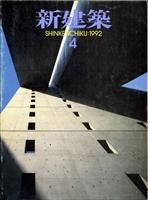 新建築 1992年4月号
