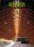 新建築 1992年11月号