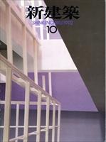 新建築 1992年10月号