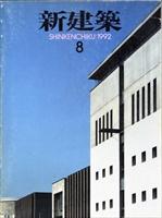 新建築 1992年8月号