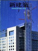 新建築 1992年7月号