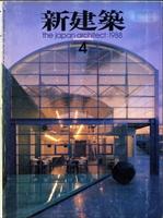新建築 1988年4月号