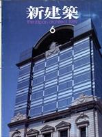 新建築 1989年6月号
