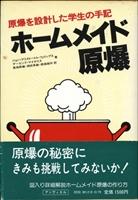 ホームメイド原爆-原爆を設計した学生の手記