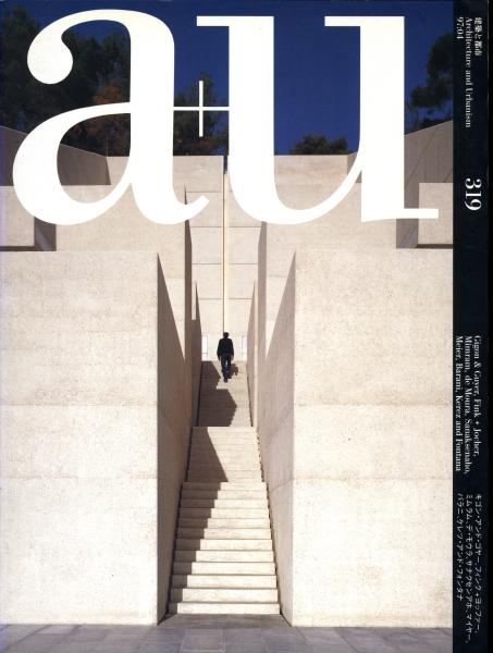 建築と都市 a+u #319 1997年4月号 集合住宅4題ほか