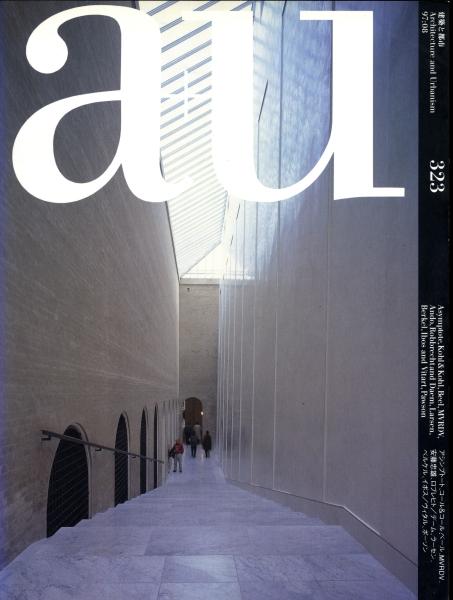 建築と都市 a+u #323 1997年8月号 アートのための空間