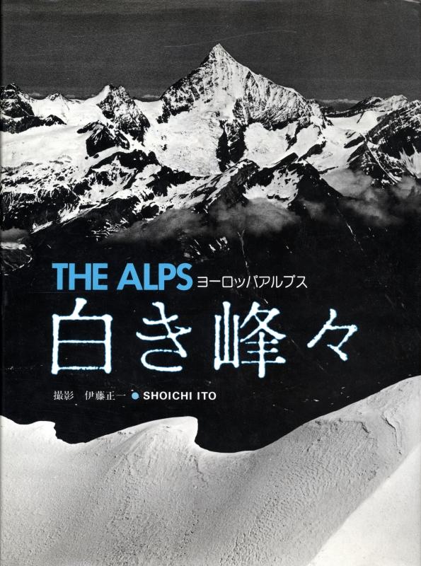 写真集 ヨーロッパアルプス 白き峰々