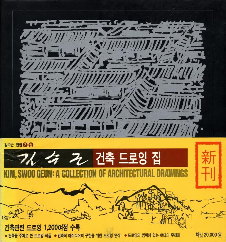 Kim Swoo Geun: A Collection of Architectural Drawings