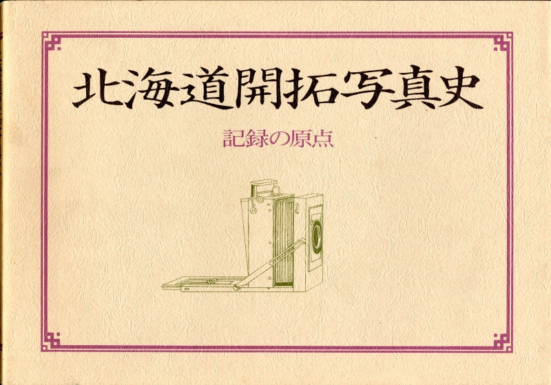 北海道開拓写真史 記録の原点
