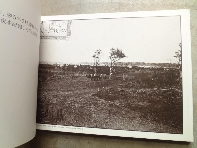 北海道開拓写真史 記録の原点1