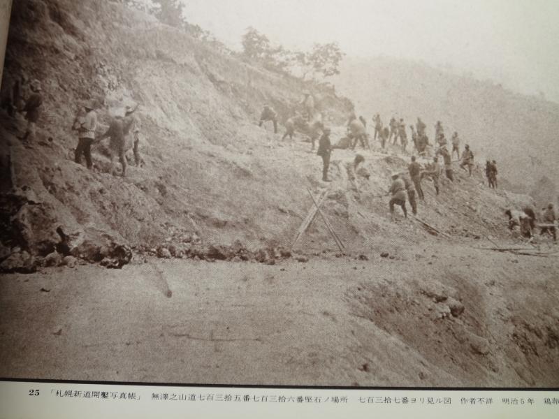 北海道開拓写真史 記録の原点2