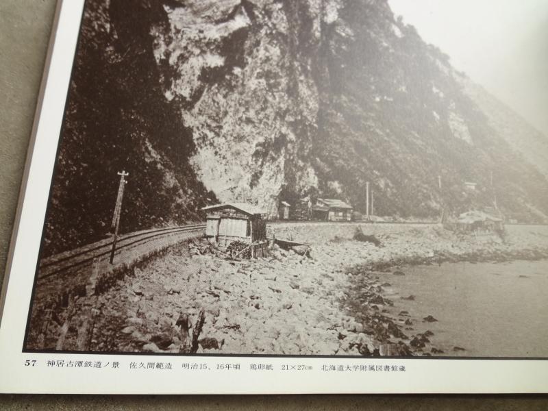 北海道開拓写真史 記録の原点3
