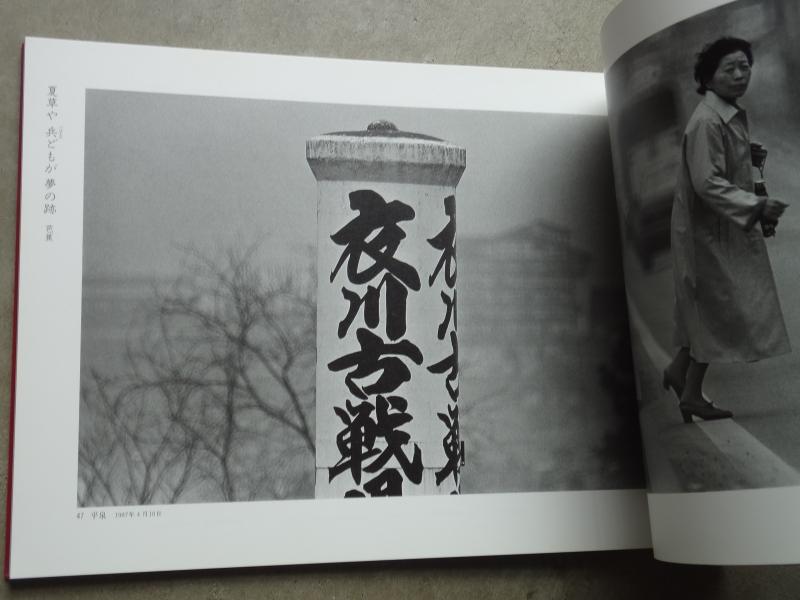 写真集 「津田一郎 奥の細道」1