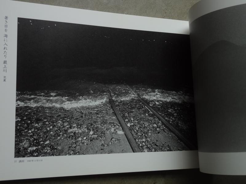 写真集 「津田一郎 奥の細道」2