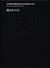 BCS賞50年 受賞作品を通して見る 建築1960-2009 新建築2009年12月臨時増刊号