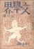 文学界 第9巻第5号 昭和17年5月号