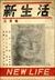 新生活 昭和21年2月号 特輯:アメリカ漫画傑作集