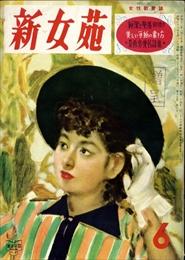 新女苑 昭和26年6月号 純潔と堕落:賀川豊彦,泰西恋愛名詩集