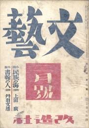 文藝 昭和16年2月号