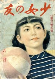 少女の友 昭和16年8月号