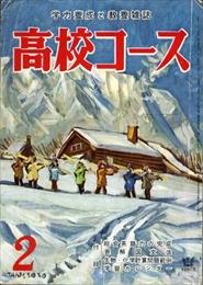 高校コース 1960年2月号