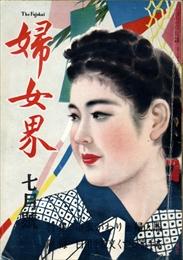 婦女界 昭和23年7月号 浴衣がわりの婦人服