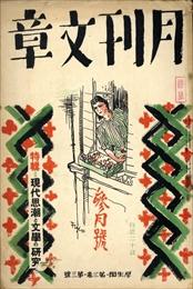 月刊文章 昭和12年3月号 現代思潮と文学の研究