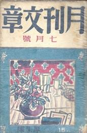 月刊文章 昭和11年7月号